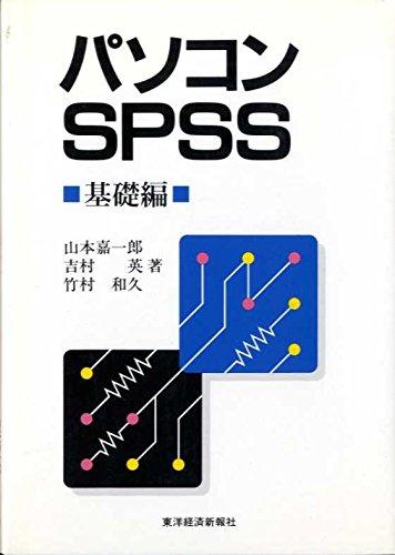 パソコンSPSS〈基礎編〉の詳細を見る