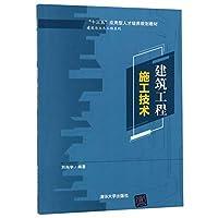 建筑工程施工技术(十三五应用型人才培养规划教材)/建筑与土木工程系列