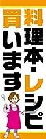 『60cm×180cm(ほつれ防止加工)』お店やイベントに! のぼり のぼり旗 料理本・レシピ 買います