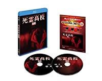 死霊高校 ブルーレイ&DVDセット(初回限定生産/2枚組/デジタルコピー付) [Blu-ray]