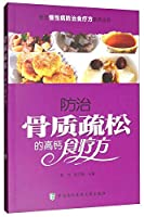 常见慢性病防治食疗方系列丛书:防治骨质疏松的高钙食疗方