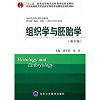 Histology and Embryology (3rd Edition) five national planning materials undergraduate general education(Chinese Edition)