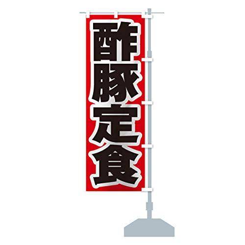 酢豚定食 のぼり旗 サイズ選べます(スリム45x180cm 右チチ)