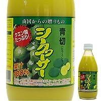 台湾・沖縄産 青切 シークワーサー果汁100%