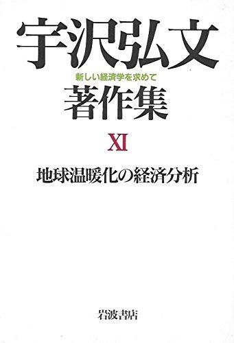 地球温暖化の経済分析 (宇沢弘文著作集―新しい経済学を求めて 11)