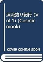 渓流釣り紀行 (Vol.1) (Cosmic mook)