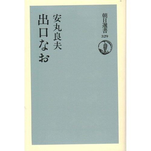 出口なお (朝日選書)