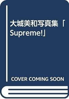 大城美和写真集「Supreme!」
