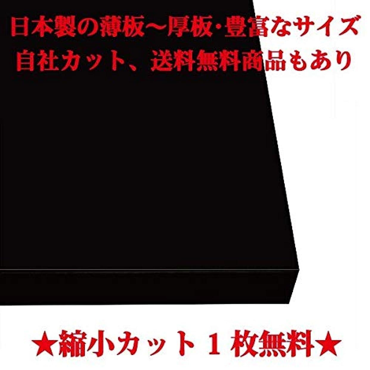 コンペ外国人謝罪日本製 カナセライト アクリル板 黒(キャスト板) 厚み15mm 620X700mm 縮小カット1枚無料 カンナ?糸面取り仕上(エッジで手を切る事はありません)(業務用?キャンセル返品不可) レーザーカット可
