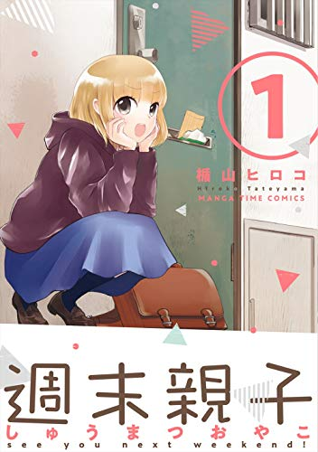 週末親子 (1) (まんがタイムコミックス)