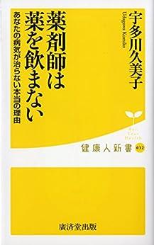 [宇多川久美子]の薬剤師は薬を飲まない (健康人新書)