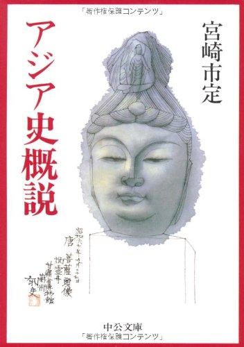 アジア史概説 (中公文庫)