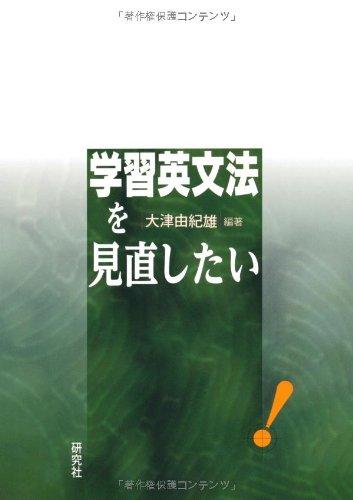 学習英文法を見直したい