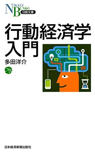 行動経済学入門 (日本経済新聞出版)