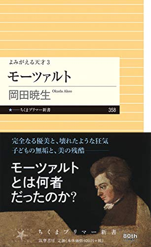 よみがえる天才3 モーツァルト (ちくまプリマー新書)