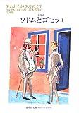 失われた時を求めて 7 第四篇 ソドムとゴモラ 1 (集英社文庫ヘリテージシリーズ)