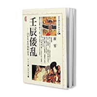 Imjinwaeran : four hundred years ago. the Korean War(Chinese Edition)