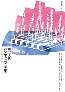 Feng Zi Kai children's literature works: The Young's Art Stories (Chinese Edition)