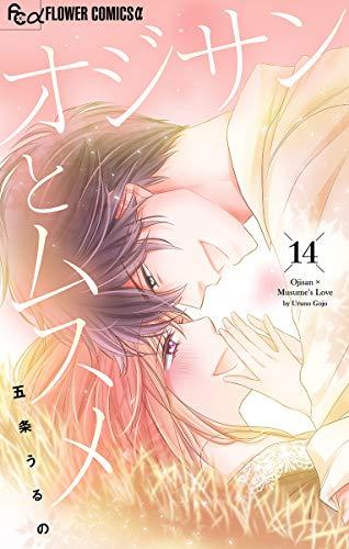 オジサンとムスメ【マイクロ】(14) (フラワーコミックスα)