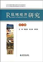 区域经济研究(第1辑)