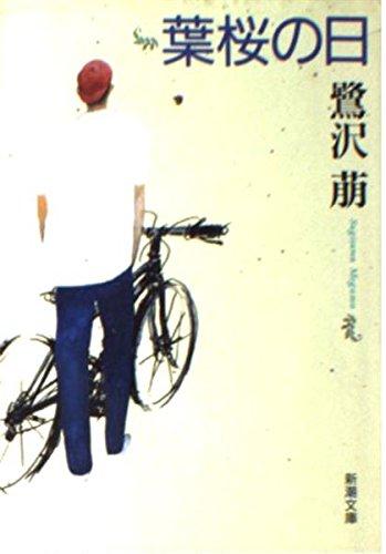 葉桜の日 (新潮文庫)