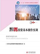 Securities investment basic operation training(Chinese Edition)