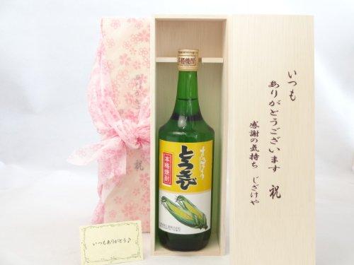 贈り物セット いつもありがとうございます感謝の気持ち木箱セット 焼酎セット (札幌酒精 とうきび とうもろこし焼酎 720ml(北海道)) メッセージカード付