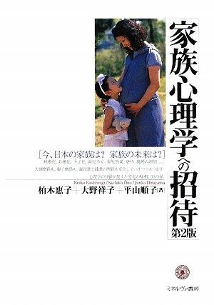 家族心理学への招待―今、日本の家族は?家族の未来は?