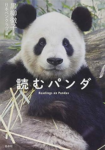 読むパンダ