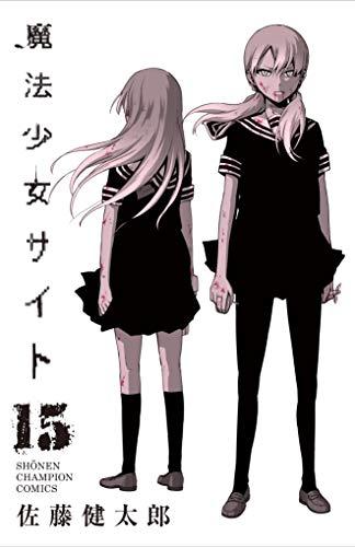 魔法少女サイト(15) (少年チャンピオン・コミックス) - 佐藤健太郎