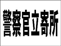 シンプル看板 「警察官立寄所」Mサイズ<マーク・英語表記・その他> 屋外可 (約H45cmxW60cm)