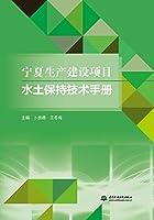 宁夏生产建设项目水土保持技术手册