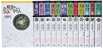 守り人シリーズ(全13巻セット)―軽装版完結セット+短編集、作品集、大長編