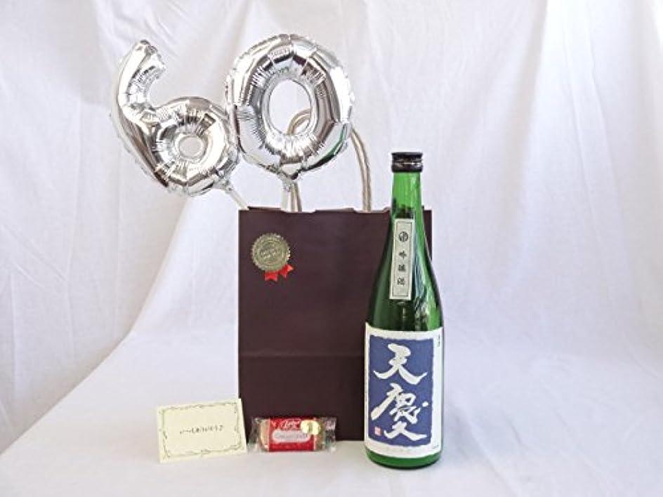 進行中はっきりしない彼の還暦シルバーバルーン60贈り物セット 日本酒 天慶 吟醸酒 720ml 早川酒造 (三重県) メッセージカード付