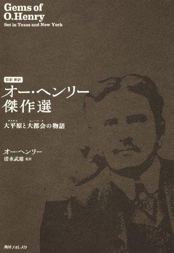 初訳 新訳 オー・ヘンリー傑作選  大平原と大都会の物語 (角川フォレスタ)