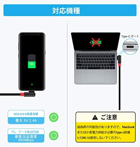 『USB Type C 充電ケーブルL字型SUNGUY [0.5m+1m+2m] 三本ナイロン編み高耐久タイプ C 急速充電 高速データ転送 ケーブル Samsung Galaxy S10 S9 Xperia XZ3 Huawei Nova Lite GoPro Hero 6 Nintendo Switch他対応』の8枚目の画像