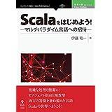 Scalaをはじめよう! ─マルチパラダイム言語への招待─ (技術の泉シリーズ(NextPublishing))
