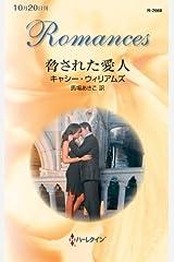 脅された愛人 (ハーレクイン・ロマンス) Kindle版