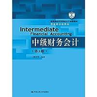 中级财务会计(第3版教育部经济管理类主干课程教材)/会计与财务系列