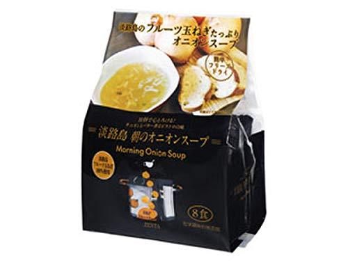 淡路島フルーツ玉ねぎ使用淡路島朝のオニオンスープ8食(フリーズドライ)