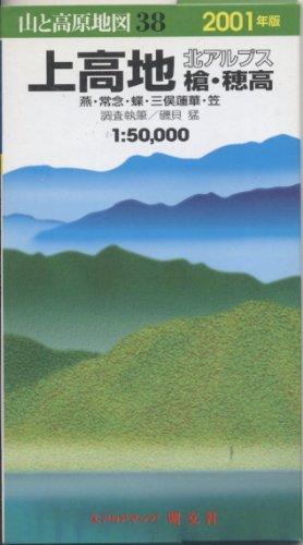 上高地・槍・穂高―燕・常念・蝶・三俣蓮華・笠 (山と高原地図 (38))