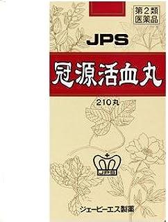 【第2類医薬品】冠源活血丸 210丸