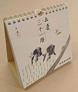 川合玉堂三十一暦 ベージュ/日めくりカレンダー