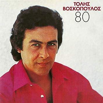 Tolis Voskopoulos 80