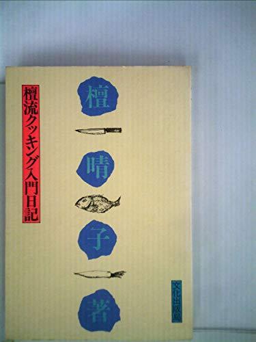 檀流クッキング入門日記 (1978年)の詳細を見る