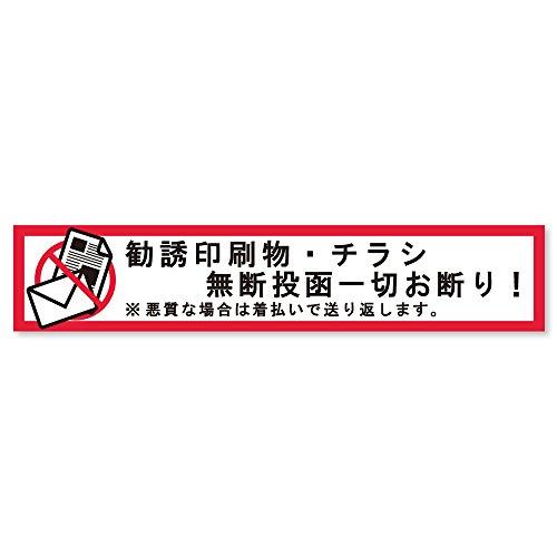 色あせしにくい【屋内外用】勧誘印刷物・チラシ投函一切お断り!ステッカー