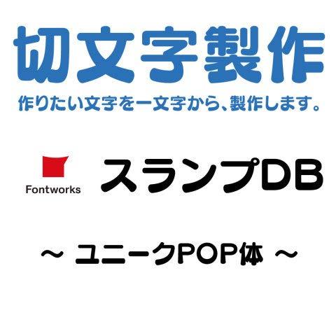 nc-smile 1文字からの切文字 オーダーメイド 製作 スランプDB ユニークPOP体 カッティング ステッカー シール (文字高さ 180mm)