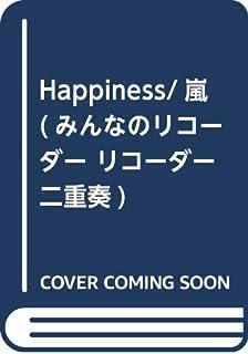 Happiness/嵐 (みんなのリコーダー リコーダー二重奏)