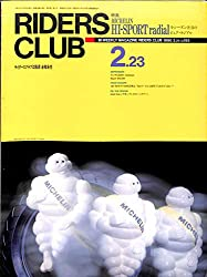 RIDERS CLUB (ライダースクラブ) 1990年2月23日号 特集:MICHELIN HI-SPORTS radical ホンダGB250 Clubman Buell RS1200