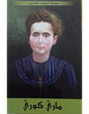 Series of immortal geniuses - Madame Currie